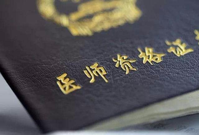 《上海市医师不良执业行为记分管理办法(试行)》解读