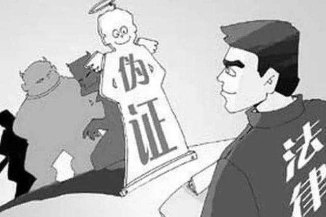 【热点】4名证人法庭上全部改口作伪证被判刑!