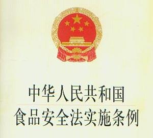 《中华人民共和国食品安全法实施条例》12月1日起实施