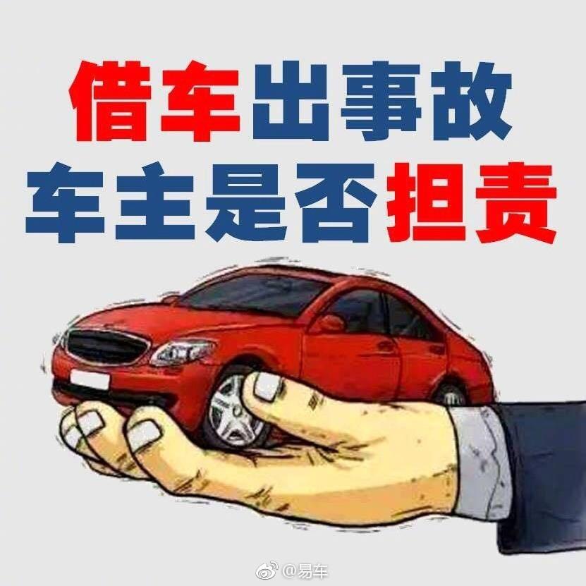 出借车辆发生事故,车主发否需要担责?