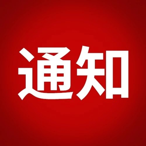 五部门:激励地方法人银行执行普惠小微贷款延期还本付息