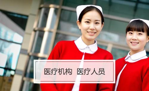 【新法速递】《医疗机构依法执业自查管理办法》来了!