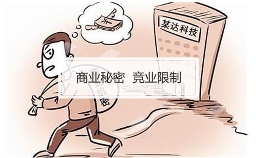 竞业限制干货:未约定经济补偿,该如何要回?