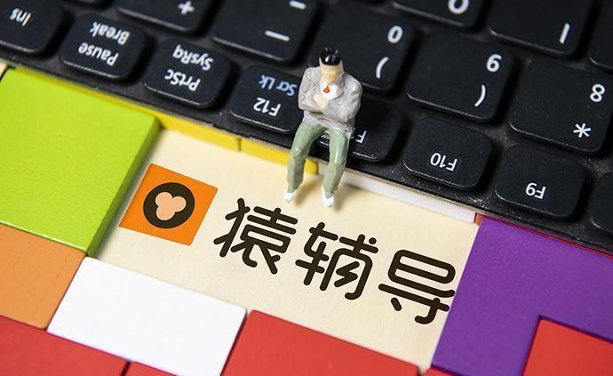 """北京顶格罚款""""作业帮""""""""猿辅导""""每家罚250万!"""