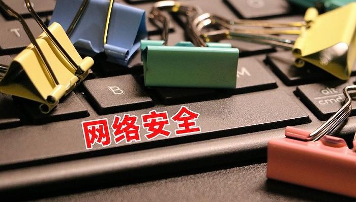 网络安全审查,保护国家和你我